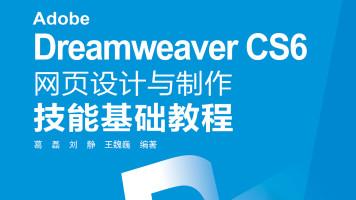 Adobe Dreamweaver网页设计与制作技能基础