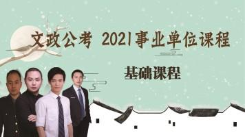 【文政公务员】-2021江苏事业单位基础课程