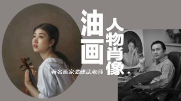 【VIP】(七)古典风格著名画家谭建武老师油画人物肖像/写实油画