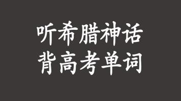 【模型英语】高考词汇3500之诸神之战