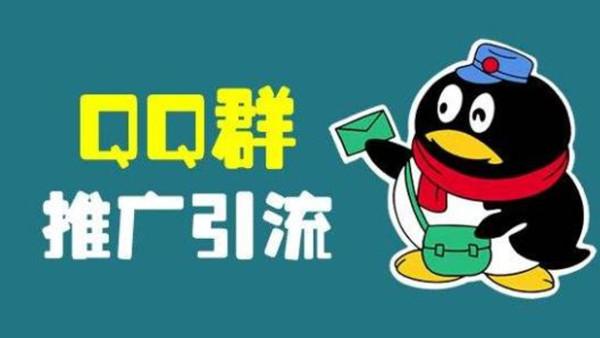 QQ群日引流1000+精品课|微商引流|微商必学课程|QQ社群营销