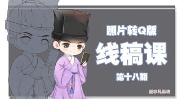 线稿课程18期【墨非凡画坊】