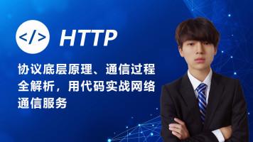 PHP网站编程/HTTP协议/swoole/socket/网络协议/协议头/协议解析