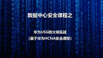 数据中心安全之华为USG防火墙实战(HCNA)