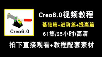 Creo6.0视频教程 入门到精通学习Creo草图装配工程图设计在线课程