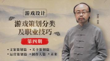 刘勇老师《游戏策划分类》第四期:文案、关卡、运营和制作人篇