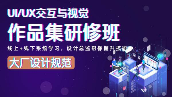 UI/UX交互与视觉作品集研修班