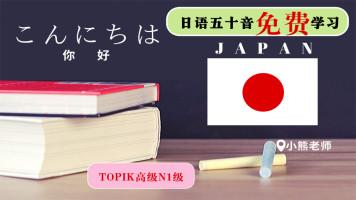 小鹿外语日语入门初学者50音自学视频录播课视频课