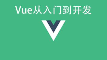 Vue实战项目(后台用户管理系统)