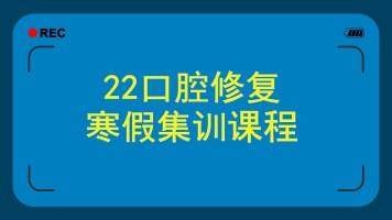 22考研口腔-修复(寒假集训)