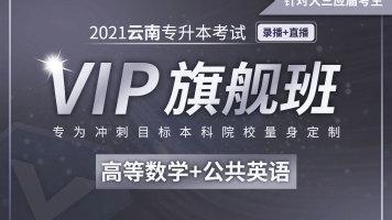 【应届班】2021云南专升本VIP旗舰班(高等数学、公共英语)
