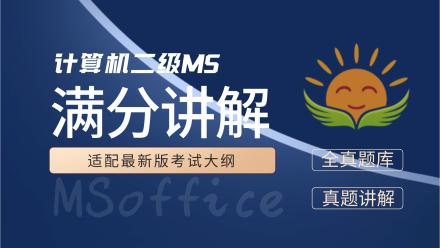 2021年9月国家计算机二级MS office全套真题满分视频讲解