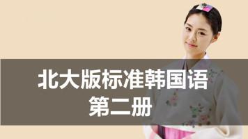 北大版标准韩国语第二册精讲课程【小鹿韩语】