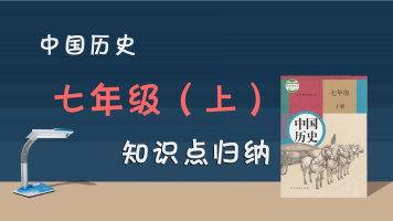 中国历史七年级上册(人教版)知识点归纳