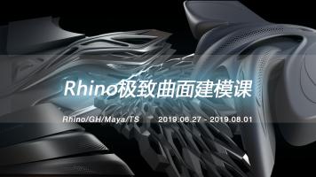 【活力网】Rhino极致曲面建模课