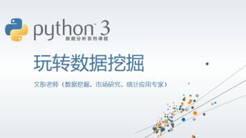 Python数据分析系列视频课程--玩转数据挖掘