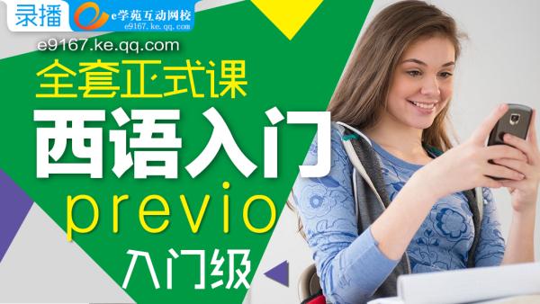 【录播】西班牙语语音入门课程西班牙语零基础学习看见西语就会读