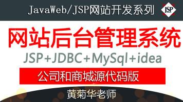 Javaweb网站后台管理系统(集成公司和商城后台)