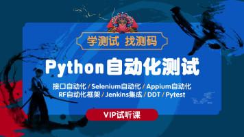 软件测试/Python/接口/自动化/测试开发入门到精通【测码学院】