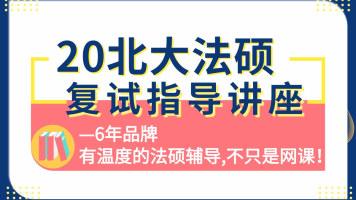 20北京大学法律硕士(非法学)复试讲座