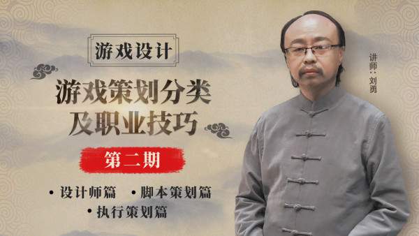 刘勇老师《游戏策划分类》第二期:设计师、脚本策划及执行策划篇
