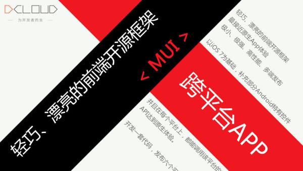 跨平台的APP前端开源框架 - MUI