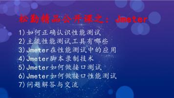 【松勤】软件测试公开课之Jmeter/性能测试/接口测试