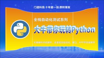 门道科技-Python程序设计(Selenium自动化/接口自动化必备基础)