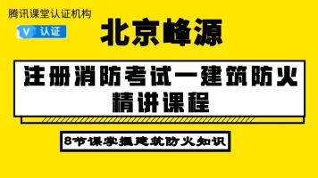 【北京峰源】注册消防考试--建筑防火精讲课程