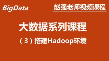 赵强老师:大数据系列课程(3)搭建Hadoop环境