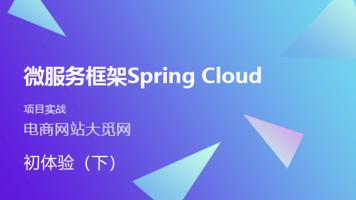 Spring Cloud微服务项目实战:Spring Cloud初体验(下)