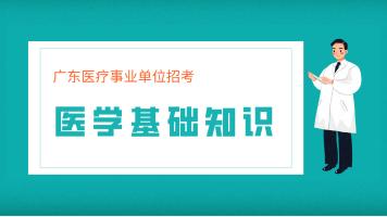 广东医疗事业单位招考-医学基础知识