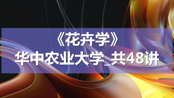 K9098_《花卉学》_华中农业大学_共48讲