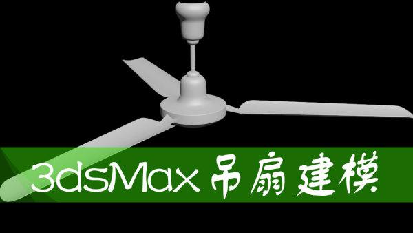 【沐风老师】3DMAX吊扇建模