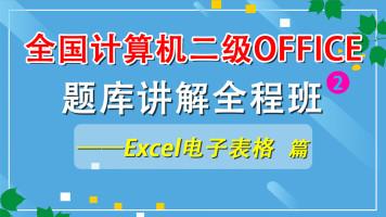 2020年3月国家计算机二级Office高级应用Excel电子表格