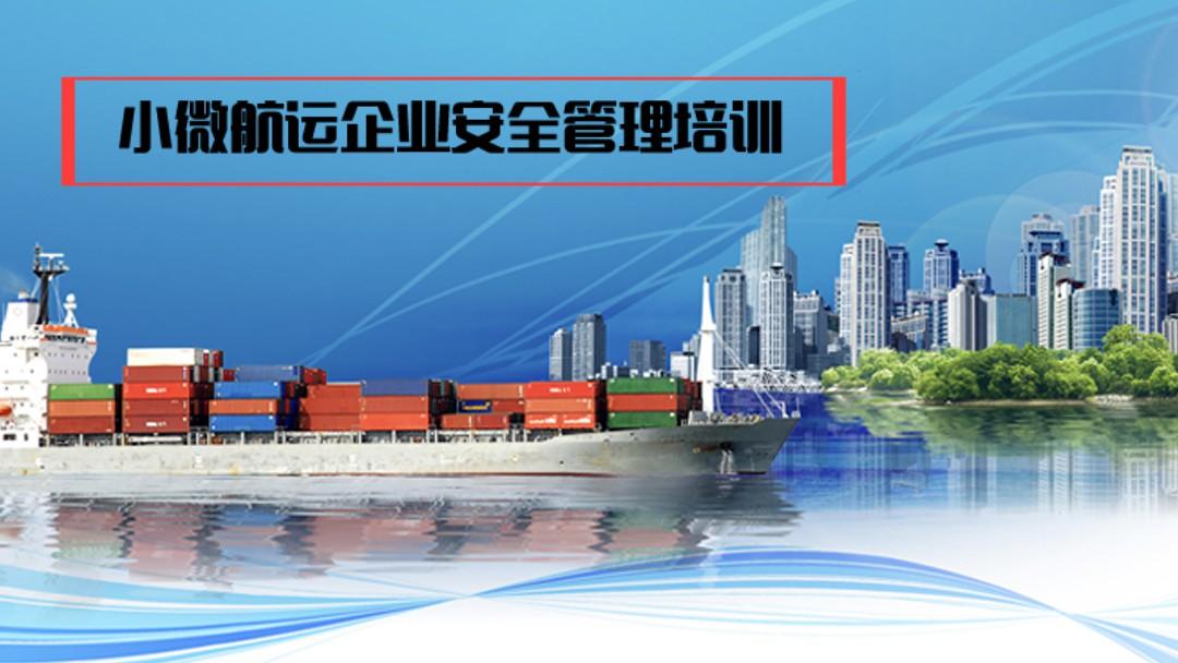 小微航运企业安全与管理培训