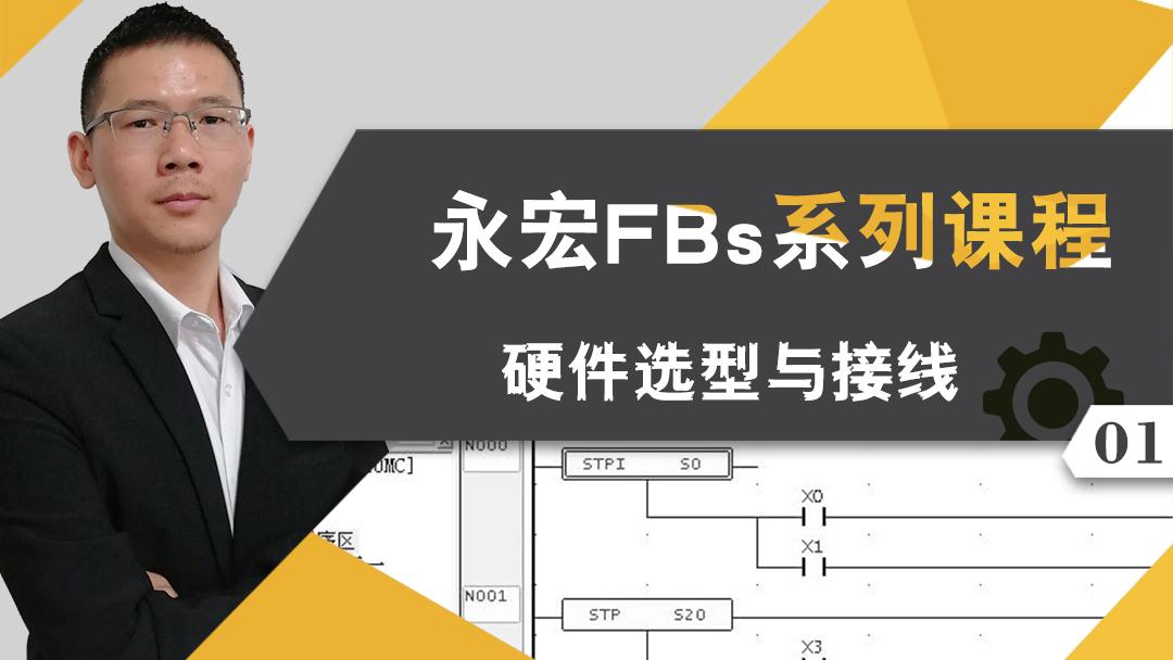 永宏PLC_FBs硬件选型与接线