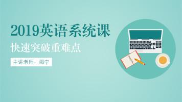 MBA/MPA/MPACC/MEM英语系统班
