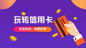 玩转信用卡征信优化