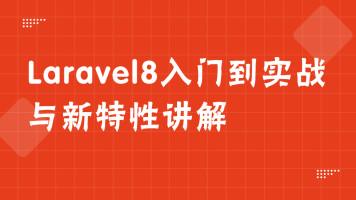 laravel8新特性/入门/实战/模型/缓存/cookie/实战开发/0基础/