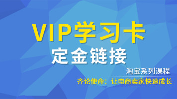 【齐论教育】齐论教育VIP定金链接,淘宝实操运营系列课程名额