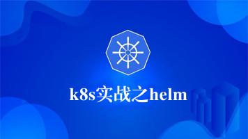 k8s实战之helm