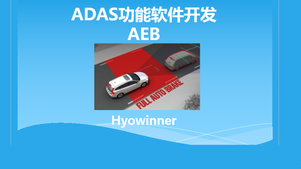 ADAS功能软件开发_AEB篇