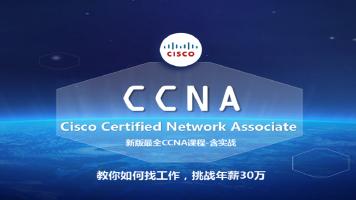 CCNA网络精品课之OSI七层模型