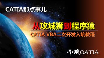 【从攻城狮到程序猿】CATIA VBA 二次开发零基础入坑教程