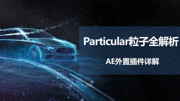 [AE教程]-Particular粒子插件中文教学全解析,最全粒子教程
