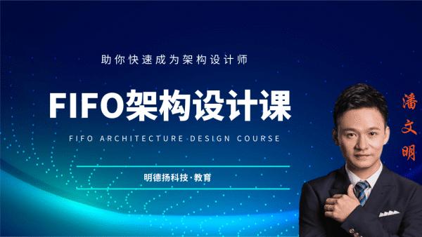 【明德扬】 FIFO架构设计技巧课FPGA/ASIC提升