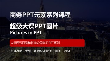PPT图片超级大课(YS07)免费版