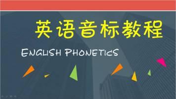 英语音标教程-英语零基础入门