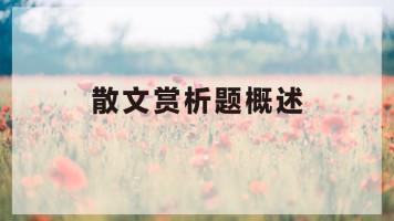 初中语文散文解析